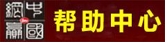 网赢中国帮助中心