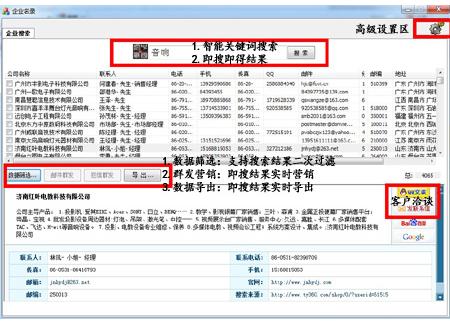 爱网企业名录精准搜索
