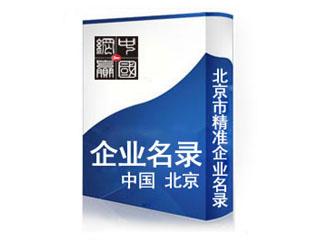 北京注册企业名录大数据挖掘项目
